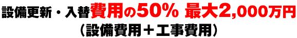 設備入替・更新費用の50% 最大2,000万円の補助金獲得!